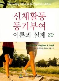 신체활동 동기부여 이론과 실제(2판)