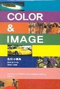 컬러와 이미지(COLOR & IMAGE)