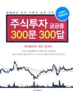 주식투자 궁금증 300문 300답(2009)