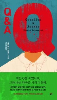Q&A / 고바야시 히로키 (양장본 HardCover)