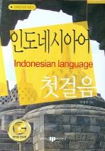 인도네시아어 첫걸음(MP3CD1장포함)(신바람 독학 시리즈)