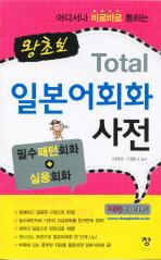 왕초보 TOTAL 일본어회화 사전