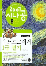 워드프로세서1급필기(2007)(시나공 시리즈 1)