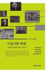 기업가와 박애(기업가 시리즈 3)