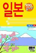 세계를 간다 102:일본 100배 즐기기
