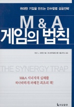 M&A 게임의 법칙