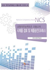 시제품 검토 및 제품승인(프레스)(NCS 직무능력표준 모듈교재 시리즈 48)