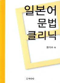 일본어 문법 클리닉