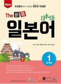 The 바른 일본어 Step.1(New)