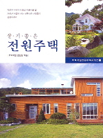살기좋은 전원주택(주택저널전원주택시리즈 1)