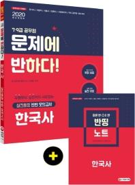 문제에 반하다 한국사 실전동형 반반 모의고사(2020)(개정판)