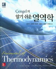 알기쉬운 열역학(Cengel의)(4판)(SI)