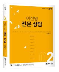 이진영 전문 상담. 2