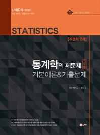통계학의 제문제 기본이론 & 기출문제(진도별)(주관식 2차)
