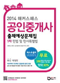 민법 및 민사특별법(공인중개사 1차 출제예상문제집)(2014)
