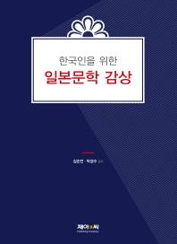 한국인을 위한 일본문학 감상
