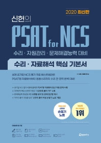 PSAT for NCS 수리 자료해석 핵심 기본서(2020)(신헌의)