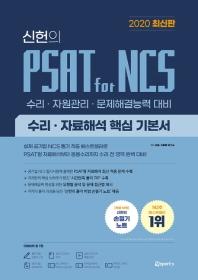 PSAT for NCS 수리 자료해석 핵심 기본서(2020)