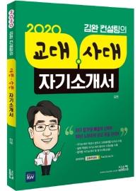 교대 사대 자기소개서(2020)(김완 컨설팅의)
