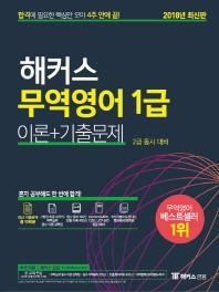 무역영어 1급 이론+기출문제(2018년 최신판)(해커스)