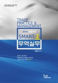 2021 Smart 무역실무. 2(개정판)(관세사시험 대비 수험서 시리즈)