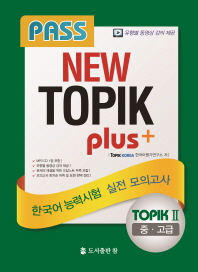 TOPIK Plus. 2(중 고급) 한국어능력시험 실전모의고사(Pass NEW)(CD1장포함)