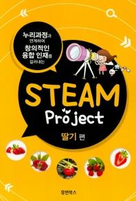 Steam Project: 딸기편(누리과정과 연계하여 창의적인 융합 인재를 길러내는)