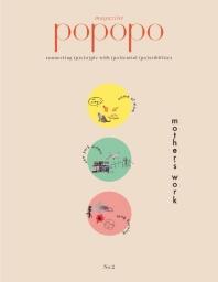 포포포 매거진(POPOPO Magazine)(2020 No.2)
