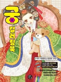 궁 컬러링북(우리가 사랑했던 순정만화)