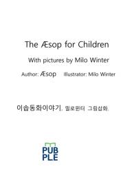 이솝동화 the Aesop for children