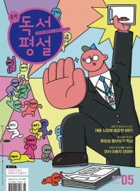 중학독서평설(2021년 5월호)