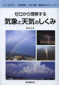 ゼロから理解する氣象と天氣のしくみ よくわかる!氣象現象.天氣豫報.溫暖化のメカニズム