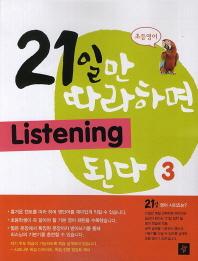 21일만 따라하면 Listening 된다. 3(초등영어)(CD1장포함)