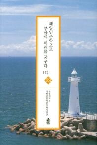 해양인문학으로 부산의 미래를 꿈꾸다. 2