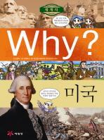 Why 세계사: 미국