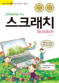 문제 해결 능력을 키우는 스크래치(Scratch)(쉽게 배워 폼나게 활용하는)(Easy 시리즈 11)
