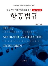 항공법규(항공조종사와 관제사를 위한)