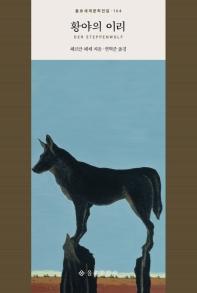 황야의 이리(을유세계문학전집 104)(양장본 HardCover)