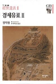 경세유표. 3 /한길사/3-090003