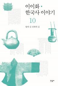 이이화 한국사 이야기. 10  왕의 길 신하의 길
