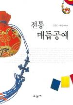 전통 매듭공예