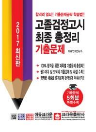 고졸검정고시 최종 총정리 기출문제(2017)(개정판 5판)