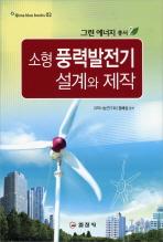 소형 풍력발전기 설계와 제작(그린 에너지 총서 2)