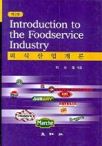 외식산업개론(2판)(양장본 HardCover)