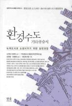 환경수도 기타큐슈시(창조적 도시재생 시리즈 4)