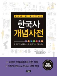 한국사 개념사전(최신)(개정판)