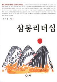 한국시가의 정신세계