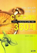 C프로그래밍 360제