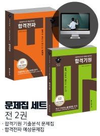 사회복지사1급 실전강화 문제집 세트(전2권)