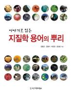 지질학 용어의 뿌리(이야기로 읽는)